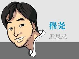 """王荣蹊跷""""升迁"""" 天幕危机深几重?"""