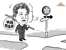 港泛民议员汤家骅有意建立中间民主派