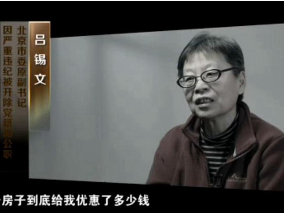 """吕锡文受贿1800万 北京""""首虎""""获刑13年"""