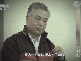 王珉黃興國武長順懺悔画面首曝光[圖集]