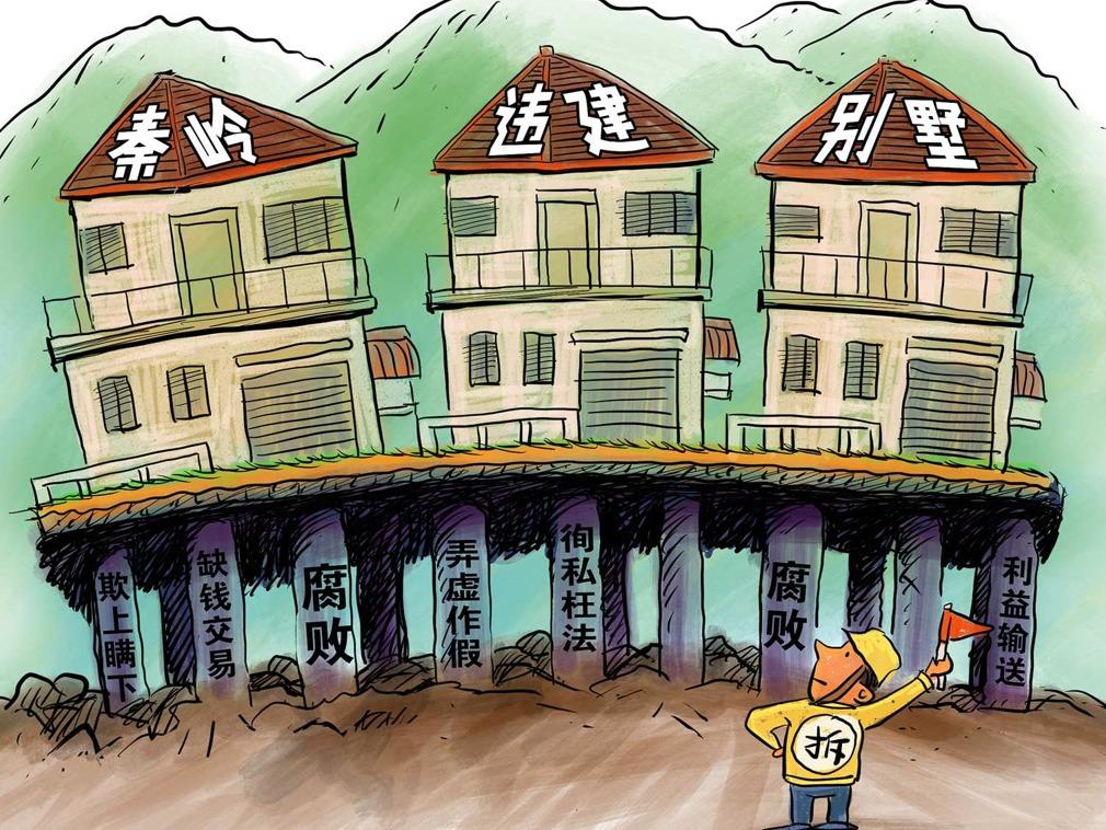 中国陕西秦岭别墅案余波未了 西安再有官员被双开
